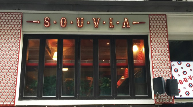 Lunch At Souvla: The Greek Gods Have Come To Hong Kong